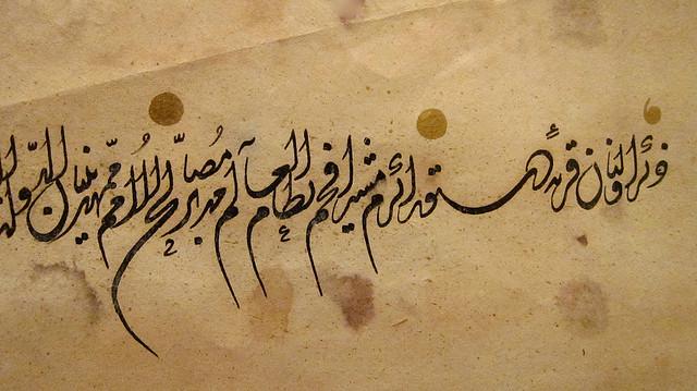 Aversion to Arabic a Common Symptom of Islamophobia